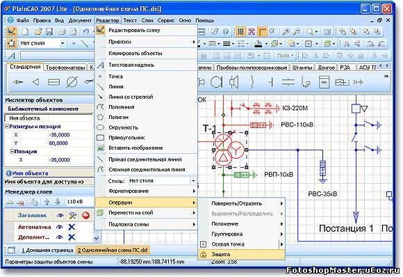 PlainCAD 2007 - программа